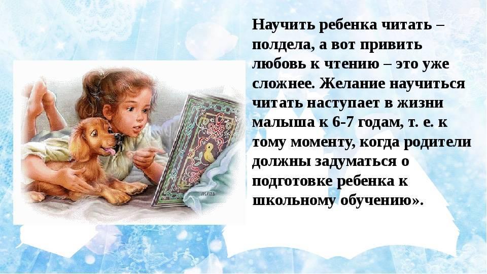 Как привить ребенку любовь к чтению книг