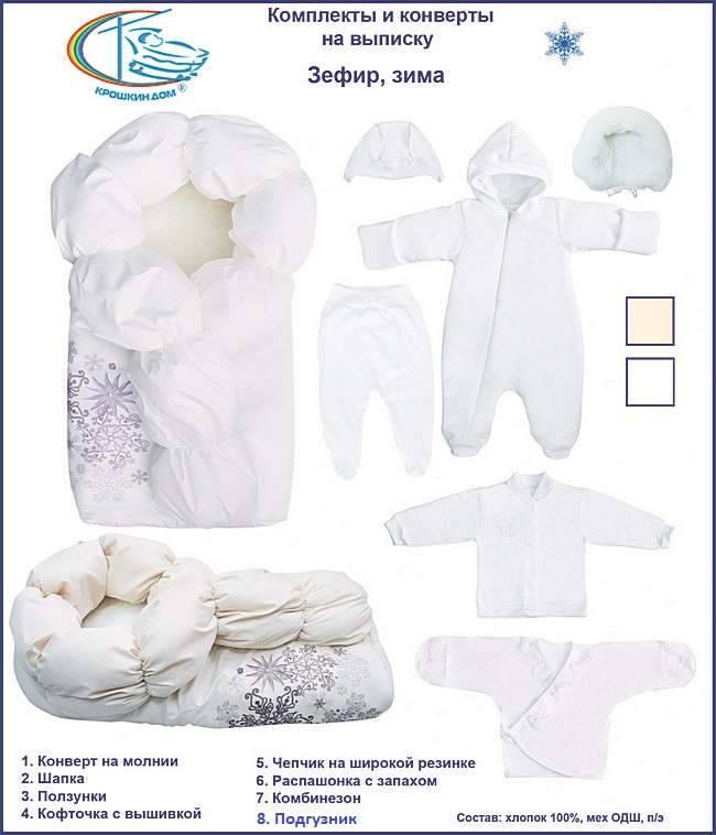 Таблица: как одеть малыша на выписку из роддома