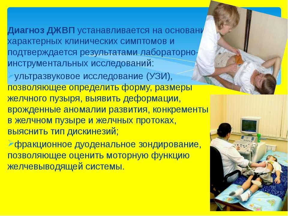 Дискинезия желчевыводящих путей у детей: симптомы и лечение ДЖВП, диета