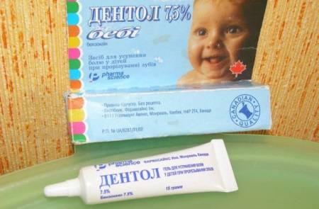 Дантинорм и вибуркол при прорезывании зубов
