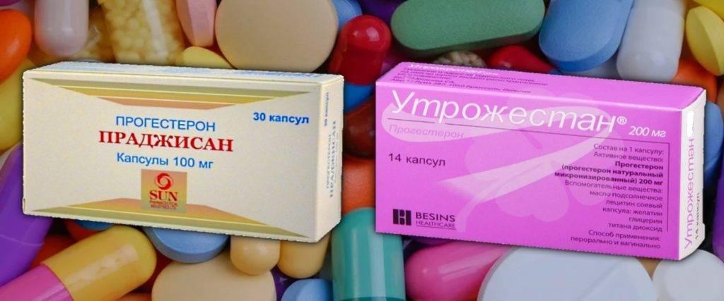 Что лучше - утрожестан или праджисан разница между препаратами, чем заменить при беременности