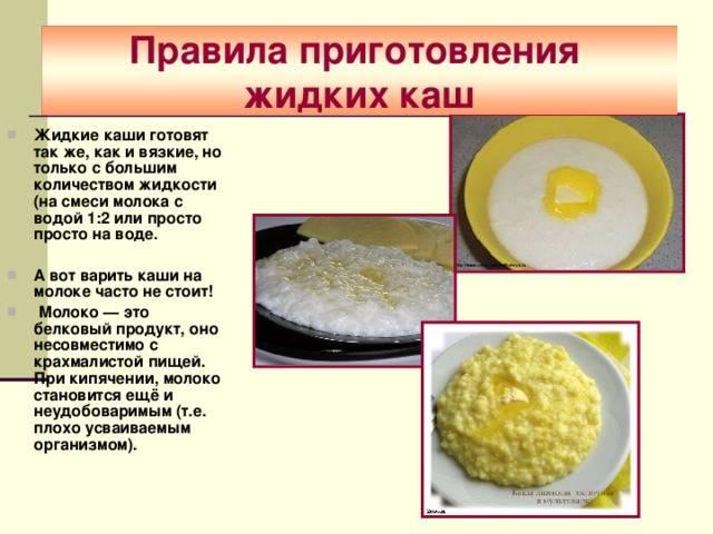 Рецепт приготовления манной каши для ребенка 1 года