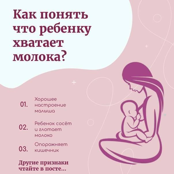 Как понять, что ребенок не наедается грудным молоком?
