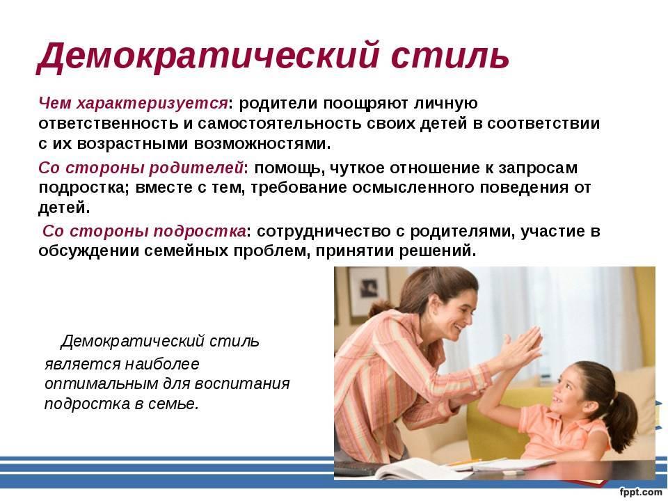 Семинар-практикум для родителей «стиль семейного воспитания и его влияние на развитие личности ребенка». воспитателям детских садов, школьным учителям и педагогам - маам.ру