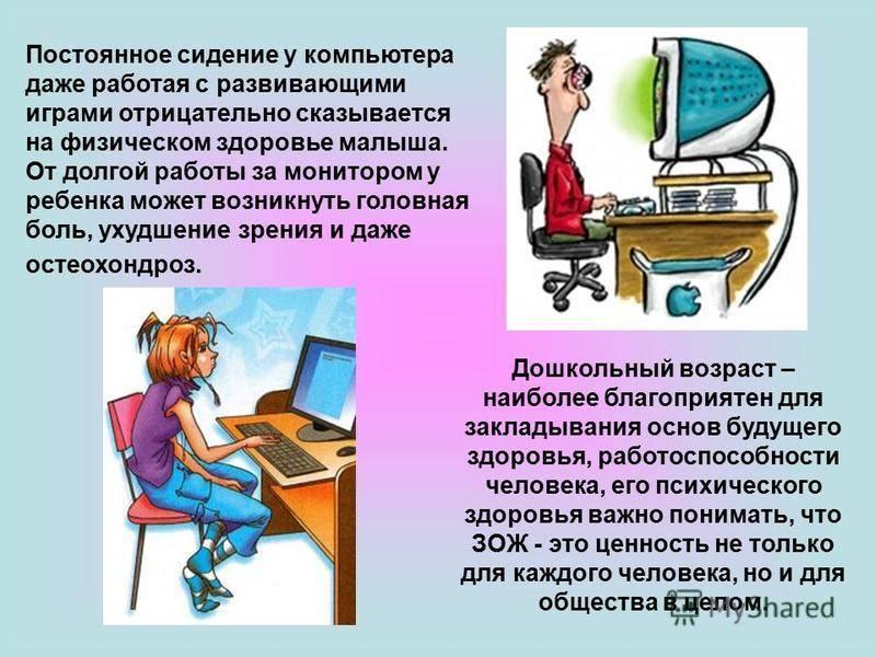 Как отучить подростка от компьютерной зависимости? - дети в безопасности