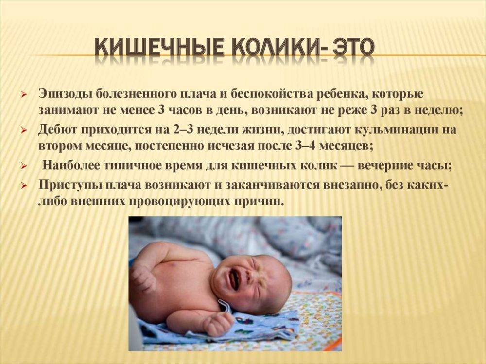 Часто ребенок пукает с калом 3 месяца. меры борьбы с газиками. грудничок пукает, что делать