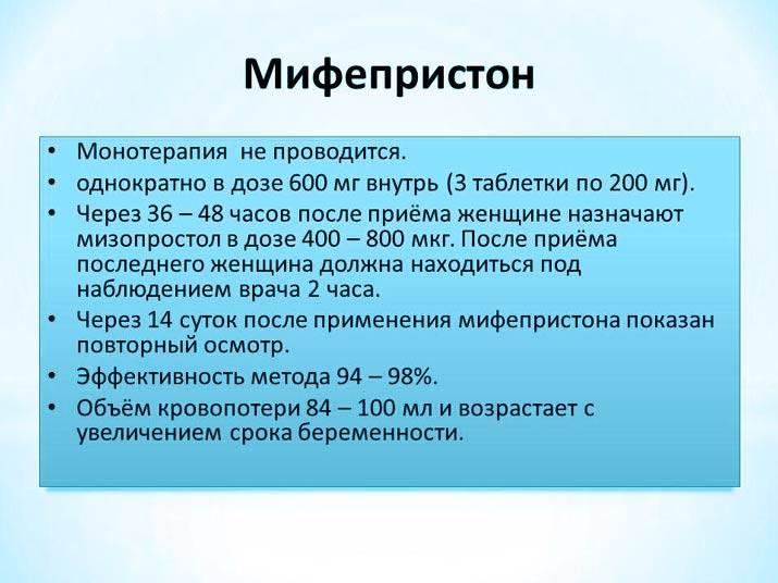 Мифепристон: описание, инструкция, цена