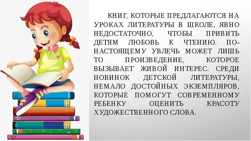 5 способов привить ребенку любовь к чтению