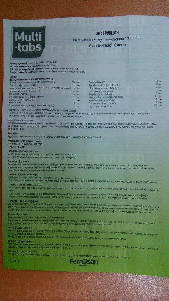 """Обзор витаминов для детей Мульти-Табс: серии """"Бэби"""" и """"Малыш"""" с инструкциями по применению"""