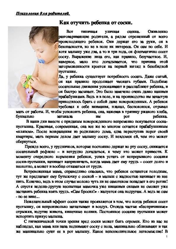 Как отучить ребенка от соски: в год, 2 и 3 года, как отучить от пустышки ночью, советы комаровского, отзывы мамочек.