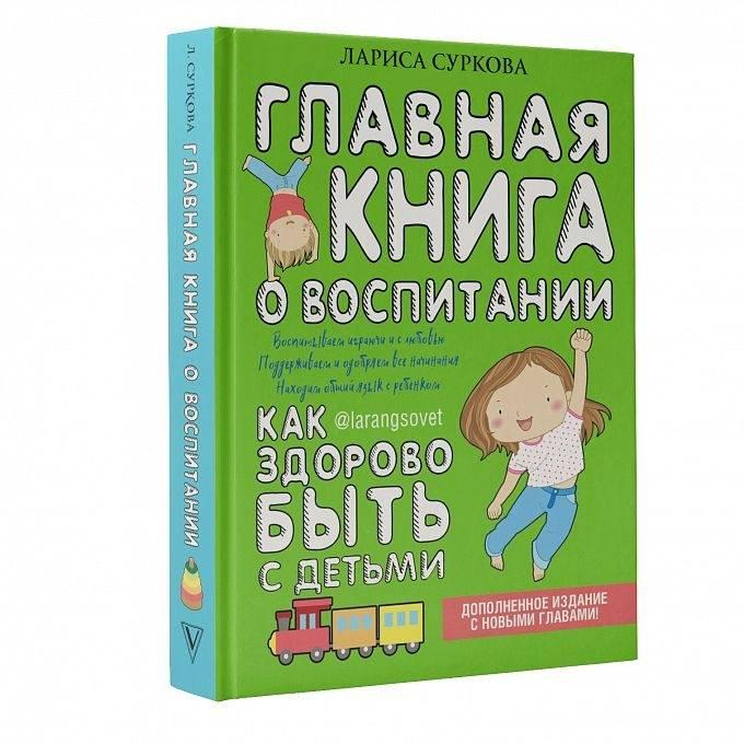 Книги по воспитанию детей - как выбрать лучшую, или как найти свой подход к воспитанию?