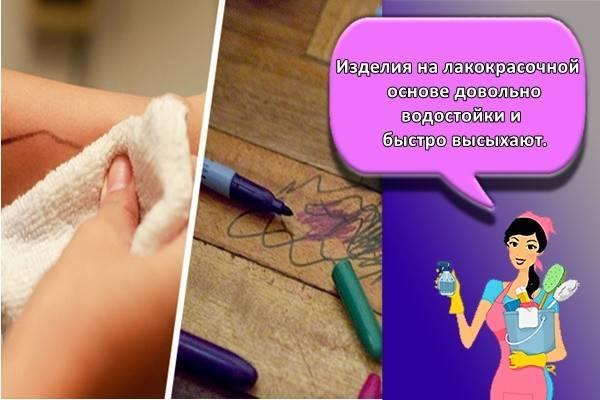 Чем отмыть фломастер с кожи ребенка на лице и руках?