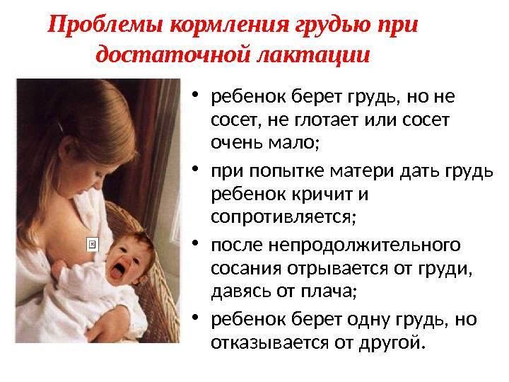 Почему ребенок не берет грудь, психует и плачет: что делать, причины