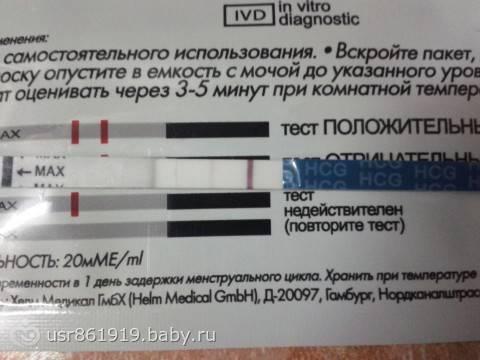 Может ли ошибаться тест на беременность: вероятность недостоверного положительного или отрицательного результатов на раннем сроке, электронные устройства