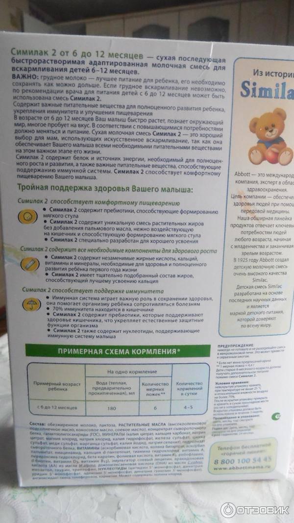 """Обзор смесей """"малыш истринский"""": состав детского питания, виды и инструкция по применению"""
