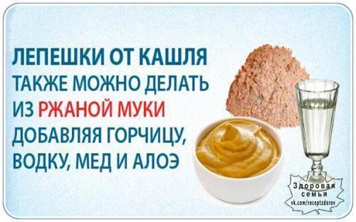 Лепешка от кашля для детей и взрослых с медом и горчицей: рецепты, правила применения