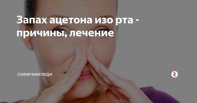 Причины запаха ацетона изо рта у ребенка почему пахнет ацетоном у грудничка