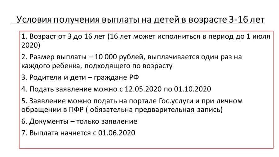 Выплаты 10000 рублей на детей от 3 до 16 лет: кому положены и как получить