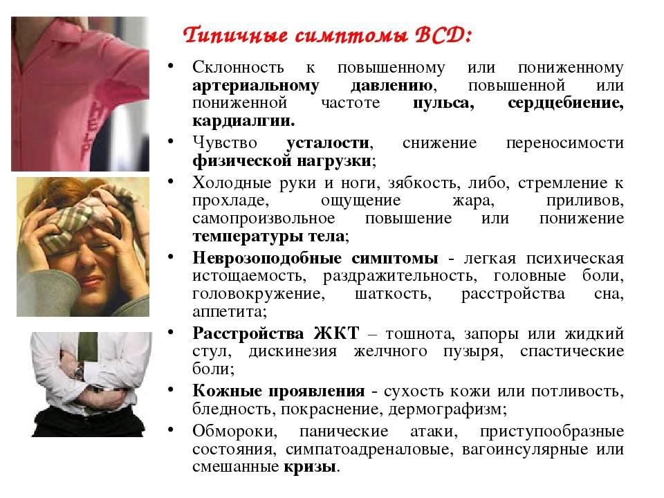 Причины симптомов всд у подростков и детей