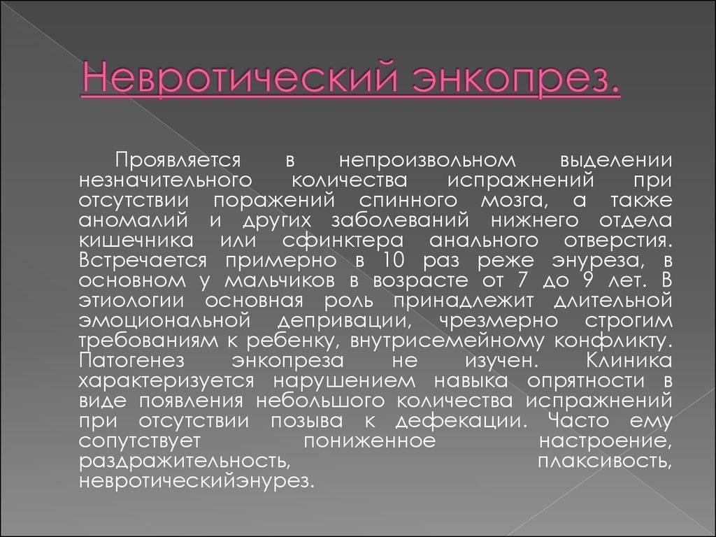 Недержание кала: лечение в саратове, как вылечить недержание кала у детей в россии