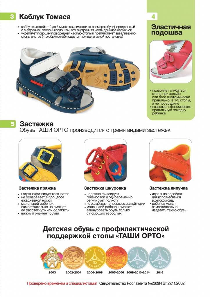 Как выбрать первую обувь для малыша
