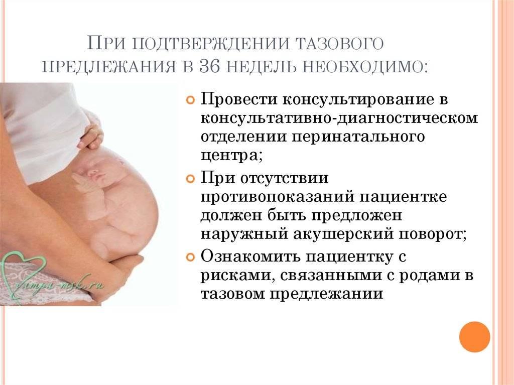 Что значит тазовое предлежание и что делать если ребенок не перевернулся в животе
