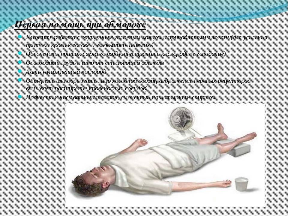 Обморок диагностика, лечение, симптомы, причины. обморок у беременных, детей, взрослых.