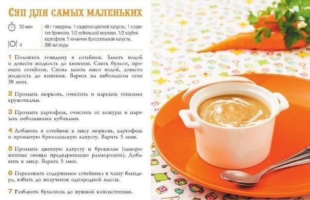 Суп для 8 месячного ребенка рецепты