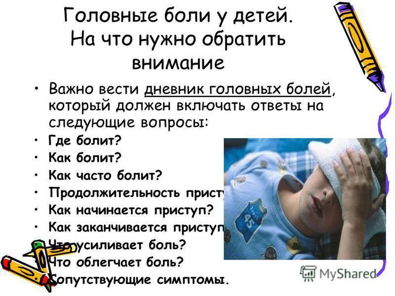 Головная боль у детей - повод для беспокойства или детский каприз?