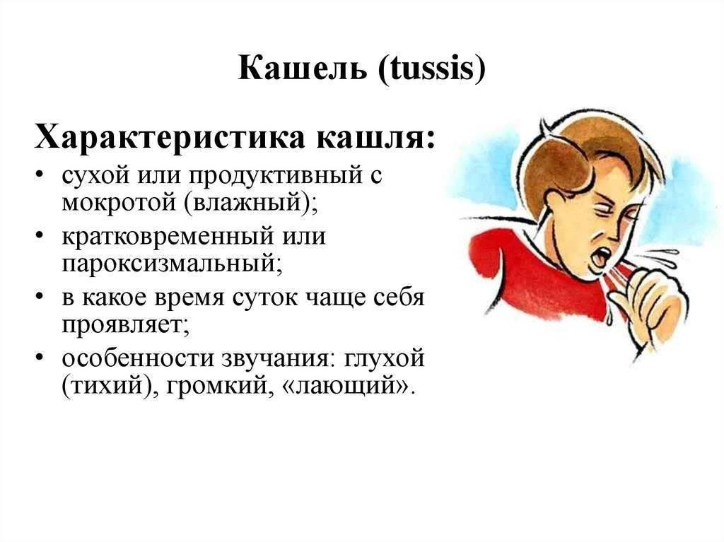 Что делать, если ребенка беспокоит сухой или влажный приступообразный кашель?