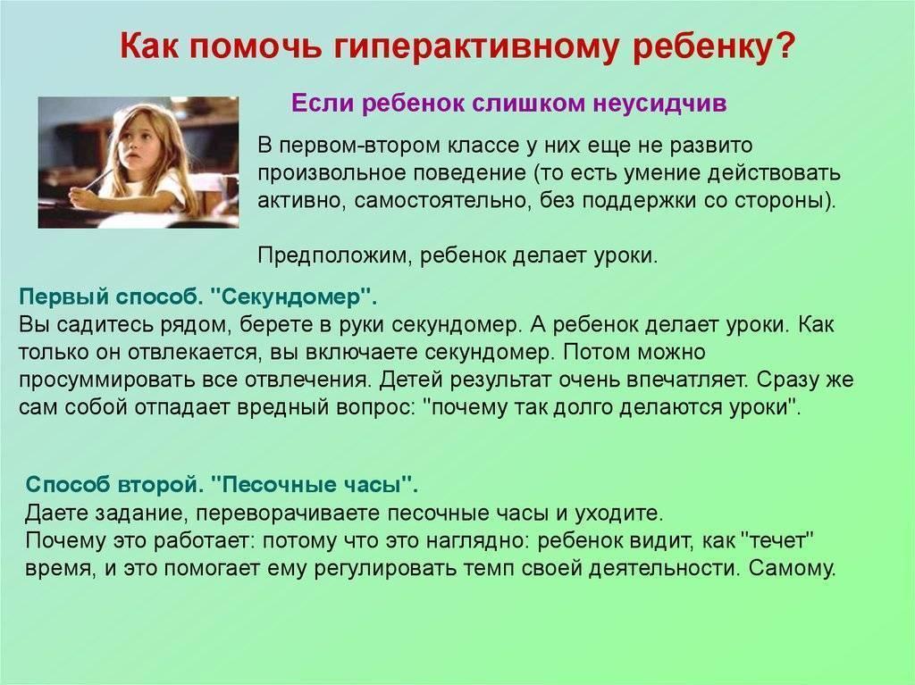 Лечение гиперактивности у детей. симптомы гиперактивности