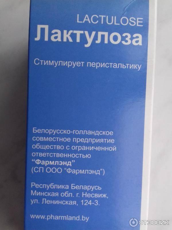 Лактулоза (lactulose)