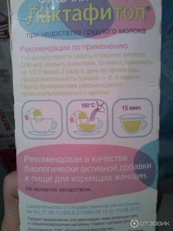 Что сделать чтобы пропало грудное молоко? 5 лучших способов!