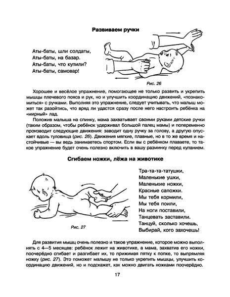 Общий массаж для ребенка