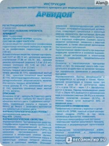 Арбидол в 1, 2 и 3 триместрах беременности: показания и инструкция по применению