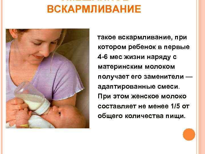 Чем заменить грудное молоко после года ночью при отлучении от груди
