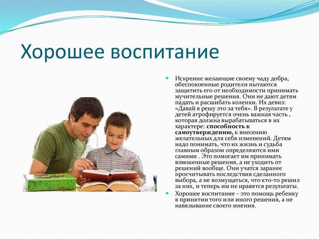 Правила семейного воспитания, цели, модели семьи, роль школы в воспитании