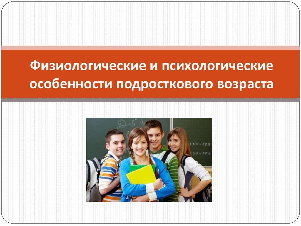 Всё о физиологии и психологии подросткового возраста + 6 советов родителям