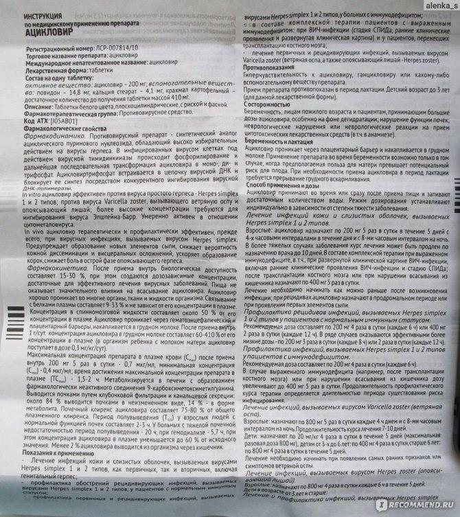 Ацикловир детям: инструкция по применению таблеток и мази при герпесе, ветрянке, ОРВИ