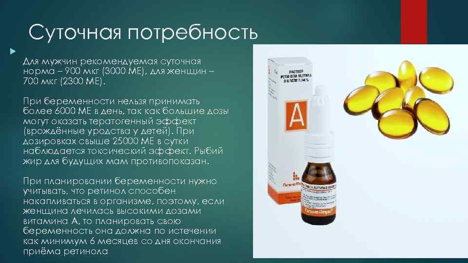 ➤ фолиевая кислота при планировании беременности