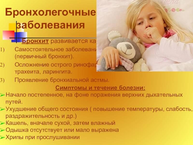 Остаточные явления после бронхита у ребенка: лечение и профилактика