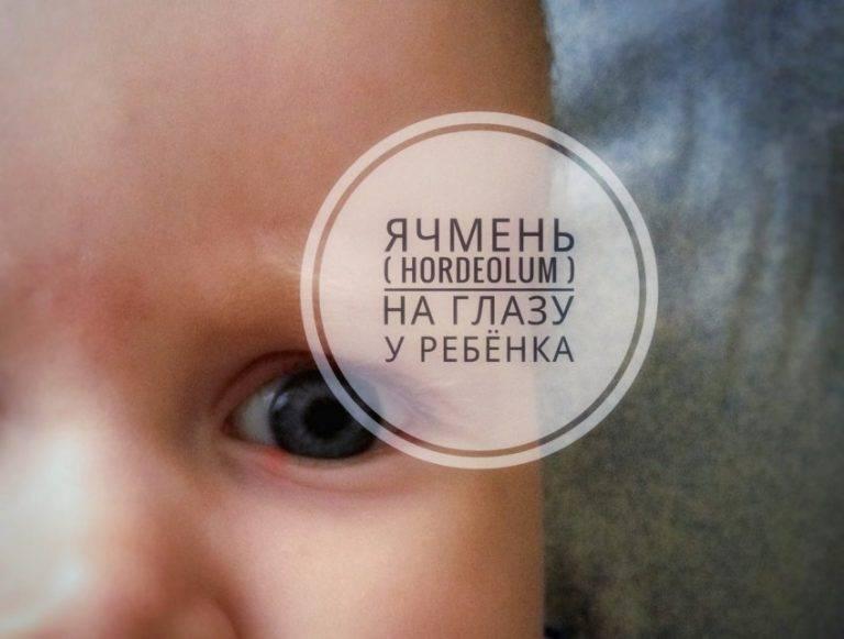 Ячмень на глазу, причины, симптомы, лечение. все о глазных болезнях на портале vseozreni.