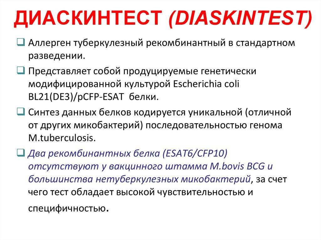 Супрастин при диаскинтесте: можно ли принимать и влияние та тест - медицинский портал