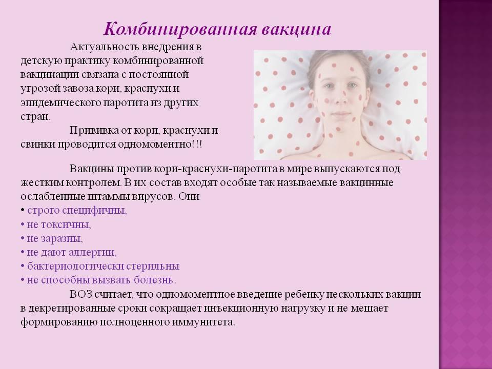 Прививка корь, краснуха, паротит (кпк): побочные действия, реакции и названия вакцин - мытищинская городская детская поликлиника №4
