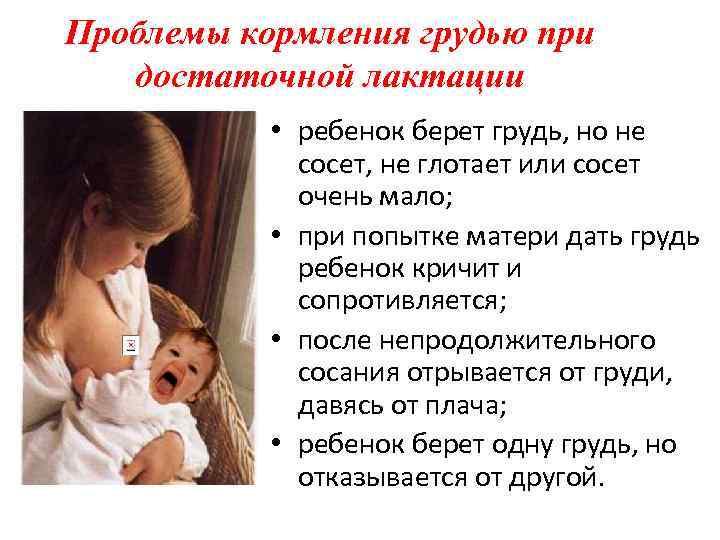 Как правильно давать грудь ребенку