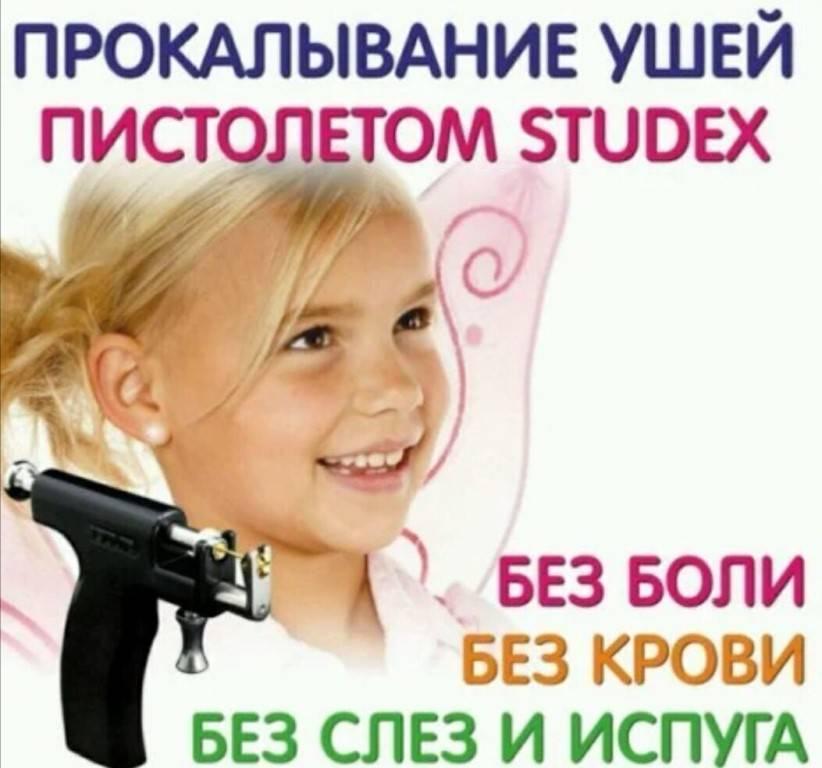"""Прокалывание ушей детям: 5 """"за"""" и """"против"""", 11 противопоказаний и 7 правил ухода за проколотыми ушками"""