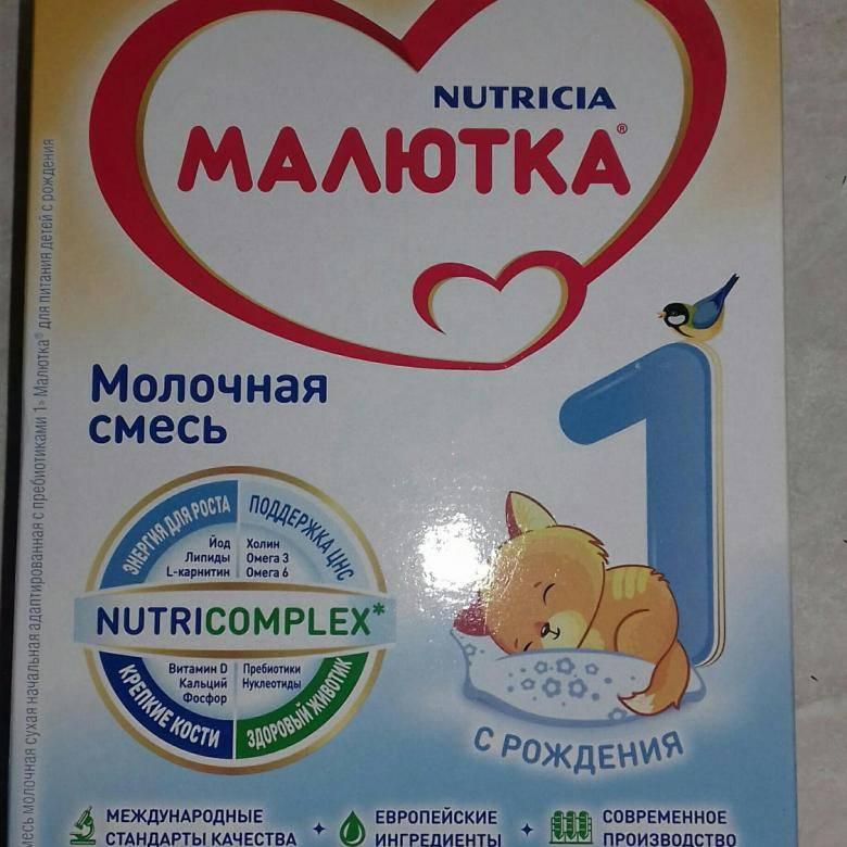 Какую молочную смесь лучше купить малыш или малютка?   в чем разница