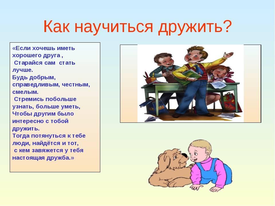 Психология дружбы в жизни современных детей: как помочь ребенку дружить со сверстниками