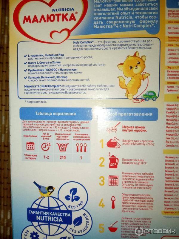 Какую молочную смесь лучше купить малыш или малютка?