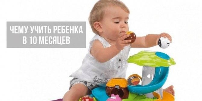 Как развивать ребенка в 10 месяцев: игры, игрушки, занятия